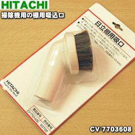 日立掃除機用の棚用吸込口★1個 旧:CV-7501048【HITACHI CV-7703608】※品番が変更になりました。【ラッキーシール対応】