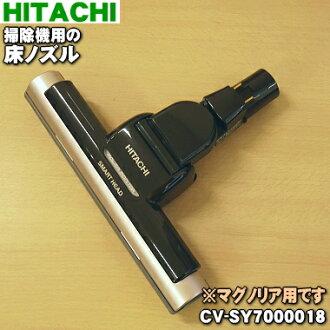 日立吸塵器 CV SY7000 由香噴嘴 (頭,入口) ★ 之一