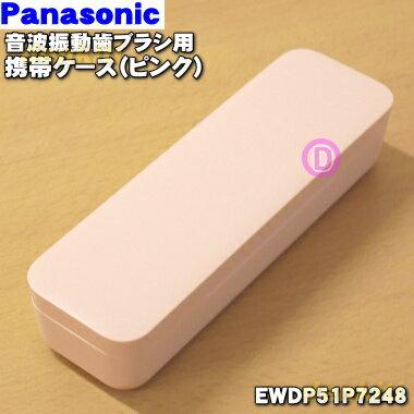 パナソニック音波振動ハブラシドルツ用の携帯ケース(ピンク)★1個【Panasonic EWDP51P7248】(音波振動歯ブラシ持ち運び用専用ケースです)【ラッキーシール対応】