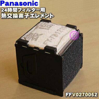 パナソニック24時間フィルター(熱交換形)・Q-hiファン(キューハイファン)用の熱交換素子エレメント★1セット(白と黒のフィルターも1枚ずつセットされています。)【Panasonic FFV0270062】【ラッキーシール対応】