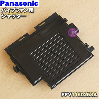 Shutter ★ one for National Panasonic pipe fan FY-08PFE7, FY-08PFE7D, FY-08PFR7VD, FY-08PTE7