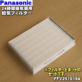 パナソニック24時間換気システム熱交換気ユニット用の給気清浄フィルター(ネットもセットです。)★1枚【Panasonic FFV2510194/FY-FD2418】※本体の販売ではありません【純正品・新品】【60】