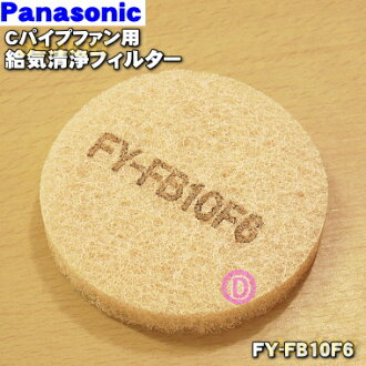 National Panasonic C pipe fan FY-08PSS6D, FY-08PSS6SHP, FY-08PSSDSR, eyes of the aeration cleanliness filter ★ one of the FY-08PSS6AK use ※ exchange are it lower: Please change 5-6 times of care for an aim by washing in water once in a half year.