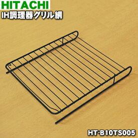 日立IH調理器用のグリル網★1枚【HITACHI HT-B10TS005】【純正品・新品】【A】