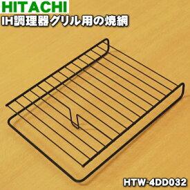 日立IH調理器用のロースター用の焼網★1枚【HITACHI HTW-4DD032】【純正品・新品】【80】
