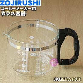 象印コーヒーメーカー用のガラス容器(ジャグ)★1個【ZOUJIRUSHI JAGECAJ-XT】※ふたは付いていません。【純正品・新品】【60】