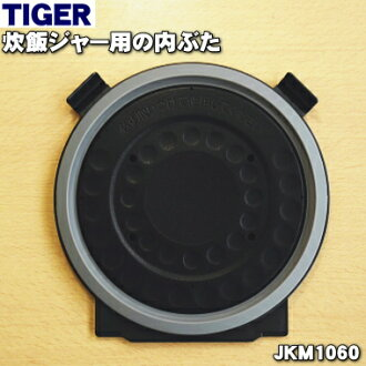 Tiger vacuum flask cooker (cooker) for JKM-A550T in pig (in the lid and in pig and in pot and heat sink) ★ 1 l * 3