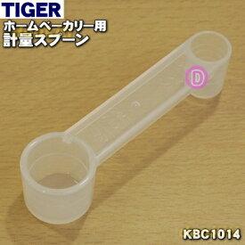 タイガー魔法瓶ホームベーカリー用の計量スプーン★1個【TIGER KBC1014】【ラッキーシール対応】