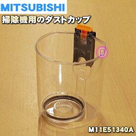 ミツビシ掃除機用のダストカップ(カップのみ)★1個【MITSUBISHI 三菱 M11E51340A】※カップのみの販売です。旋回部、お手入れブラシはついていません。【純正品・新品】【60】