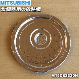 ミツビシジャー炊飯器用の放熱板(内ふた・内蓋・ふた加熱板)★1個【MITSUBISHI 三菱 M15D82330H】※M15C75330H、M15C94330Hはこちらに統合されました。※3.5合(0.63L)炊き用です。【ラッキーシール対応】