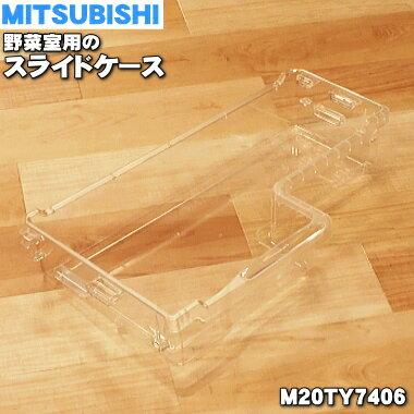 ミツビシ冷蔵庫用のスライドケース(野菜室)★1個【MITSUBISHI 三菱 M20TY7406】※野菜ケース上にあるスライドケースです。※野菜ケースは付いていません。【ラッキーシール対応】