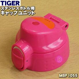 タイガー魔法瓶ステンレスボトル用のキャップユニット★1個【TIGER MBP1055】※くちパッキン、ふたパッキンつきです。【ラッキーシール対応】