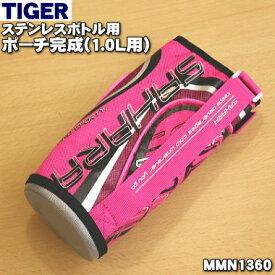 【在庫あり!】タイガー魔法瓶ステンレスボトル用のポーチ完成(1.0L用)★1個【TIGER MMN1360】※ベルトつきです。【ラッキーシール対応】