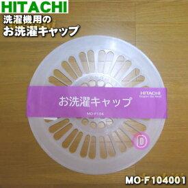 日立洗濯機用のお洗濯キャップ★1個【HITACHI MO-F103001→MO-F104001】※品番が変更になりました。【純正品・新品】