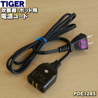 Tiger Corp. electric rice cooker, power supply cord ★ one for the pot ※The length of the cord is approximately 1.2m