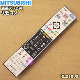 【在庫あり!】ミツビシ液晶テレビ用の純正リモコン★1個【MITSUBISHI 三菱 RL19509→RL21009/M01290P21009】※品番が変更になりました。RL19101/RL19102はこちらに統合されました。※代替品に変更になりました。【純正品・新品】【60】