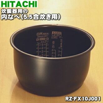 히타치 전기 밥 솥 RZ-GG10J, RZ-GD10J, RZ-EB10J, RZ-ED10J, RZ-EG10J, RZ-EX10J, RZ-FX10J, RZ-FG10J의 팬 (일명 솥/솥/내 냄비/내가 마, 중 부산)에서 1 개 ※ 5.5 합 밥입니다.