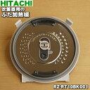 日立炊飯器用のふた加熱板★1枚【HITACHI RZ-RT10BK001】※5.5合炊き用です。※調圧弁フィルターはセットです。※RZ-H…