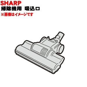 シャープ掃除機(サイクロンクリーナー)用の吸込口(ノズル、床ノズル)★1個【SHARP 2179350876】※シルバー(S)色用です。【純正品・新品】【C】