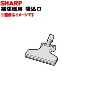 シャープ掃除機(サイクロンクリーナー)用の吸込口(ノズル、床ノズル)★1個【SHARP 2179350955】※メタリックレッド(R)色用です。【純正品・新品】【C】