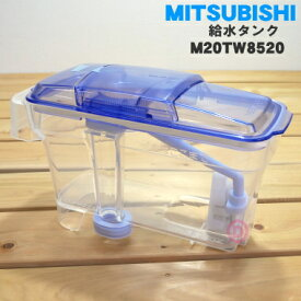 ミツビシ冷蔵庫用の給水タンク★1個【MITSUBISHI 三菱 M20TW8520】※給水タンク内の浄水フィルター・パイプ等はすべてセットになっています。【純正品・新品】【60】