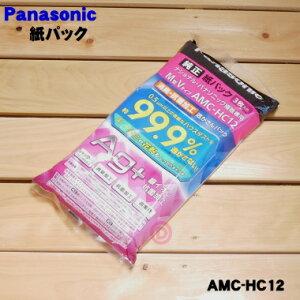 パナソニック掃除機用の紙パック消臭・抗菌加工「逃がさんパック」(M型Vタイプ)★1袋3枚【Panasonic AMC-HC12】※AMC-HC11の後継品です。【純正品・新品】【C】