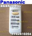 ナショナルパナソニック扇風機F-CD324P、F-CA324用のリモコン★1個【NationalPanasonic FFE2810204】※FFE2810188...