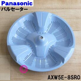 パナソニック洗濯機用のパルセーター★1個【Panasonic AXW5E-8SR0】※ねじ・Oリングはセットです。シャフトブッシュは付属しません。【純正品・新品】【100】