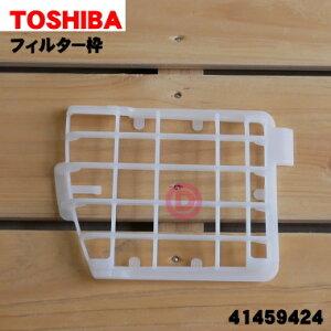 【在庫あり!】東芝掃除機用の排気清浄フィルター用のフィルター枠★1個【TOSHIBA 41459424】※フィルターはセットではありません。【純正品・新品】【60】