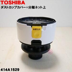 【在庫あり!】東芝掃除機用のダストカップのダストカップカバー+分離ネット上★1個【TOSHIBA 414A1529 旧品番414A1190】※カバーのみの販売です。※フィルターはセットではありません。※新部