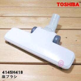 東芝掃除機用の床ブラシ(床用ノズル)★1個【TOSHIBA 4145H418】【純正品・新品】【D】