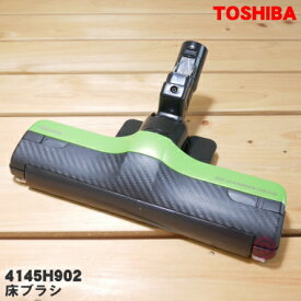 【在庫あり!】東芝掃除機用の床ブラシ(床用ノズル)★1個【TOSHIBA 4145H902】※エメラルドグリーン(G)用です。【純正品・新品】【D】