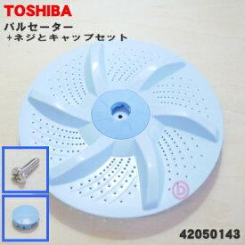 東芝洗濯機用のパルセーター★1個【TOSHIBA 42050143】※取付ネジとキャップが付属します。※42050144はこちらに統合されました。【純正品・新品】【80】