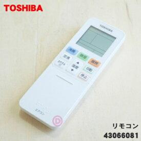 東芝エアコン用のリモコン★1個【TOSHIBA 43066048→43066081】※代替品に変更になりました。【純正品・新品】【K】