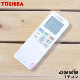 東芝エアコン用のリモコン★1個【TOSHIBA 43066056/WH-TA02EJ→43066065】※こちらの商品は43066065に統合されました。【純正品・新品】【K】