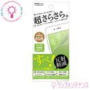 【iPhone6S/6専用】Fi6S-AGさらさら防指紋フィルム(マット)