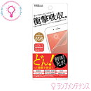 【iPhone6S/6専用】Fi6S-ASC衝撃吸収(クリア)フィルム
