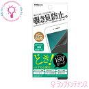 【iPhone6S/6専用】Fi6S-PP_覗き見防止フィルム