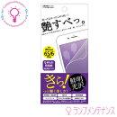 【iPhone6SPlus/6Plus専用】Fi6SP-CLなめらか防指紋フィルム(クリア)