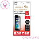 【iPhoneSE専用】Gi5-CL_表面硬度9H強化保護ガラス