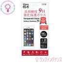 【iPhone6S/6専用】Gi6S-CL_表面硬度9H強化保護ガラス