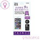 【iPhone6S/6専用】Gi6S-MR_強化保護ガラスミラー