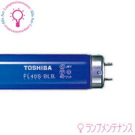 東芝 FL40S・BLB直管スター形 ブラックライト蛍光灯(40W)[FL40SBLB]【送料160サイズ】