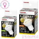 東芝 LED電球 LDR6L-W-E11/3 LDR5W-W-E11/3 E11 ハロゲン電球形 100W形相当 電球色 白色 Φ50 広角 35° 調光器不可 …