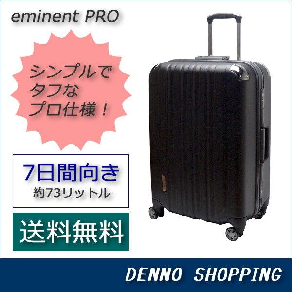 【送料無料】エミネントプロ (eminent PRO) Lサイズ ◆レビューを書いてスーツケースベルトプレゼント◆
