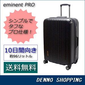 【送料無料】 特大 スーツケース エミネントプロ (eminent PRO) LLサイズ ◆レビューを書いてスーツケースベルトプレゼント◆