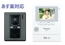 在庫あり パナソニック VL-SE30XL 2台以上ご購入で送料無料 テレビドアホン