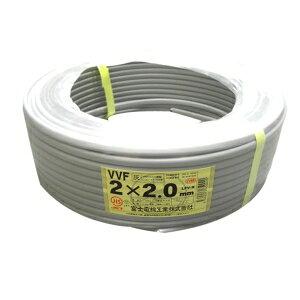 富士電線VVFケーブル2.0mm×2C 100m巻 灰色