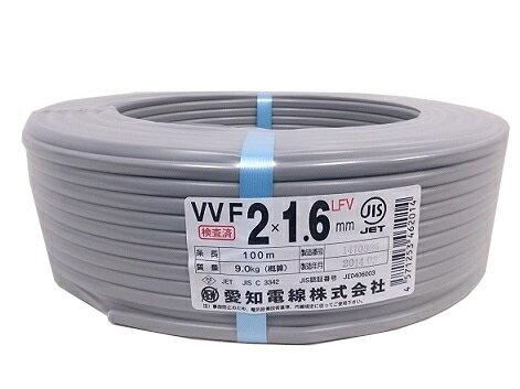 年末ポイント5倍還元セール!愛知電線 VVFケーブル 1.6mm×2C 100m巻 灰色[10,000円以上お買上げで送料無料]