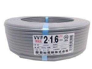 愛知電線 VVFケーブル 1.6mm×2C 100m巻 灰色